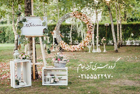 دانلود فون عروس در باغ