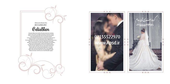 دانلود متن آلبوم دیجیتال عروس