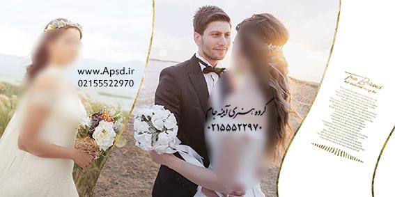 دانلود پی اس دی آلبوم دیجیتال عروس