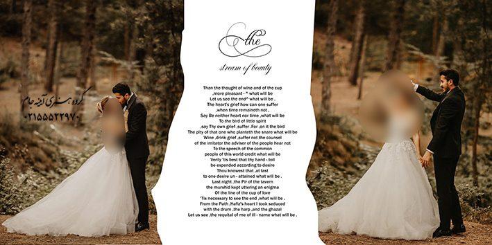 دانلود فون آلبوم دیجیتال طراحی عروس