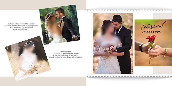 دانلود فون لایه باز آلبوم عروس و داماد