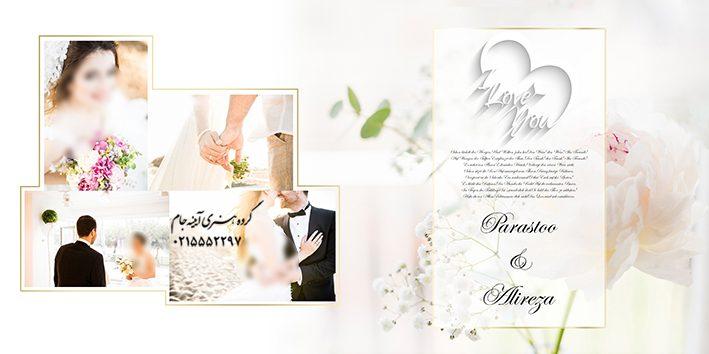 دانلود فون لایه باز آلبوم عروس
