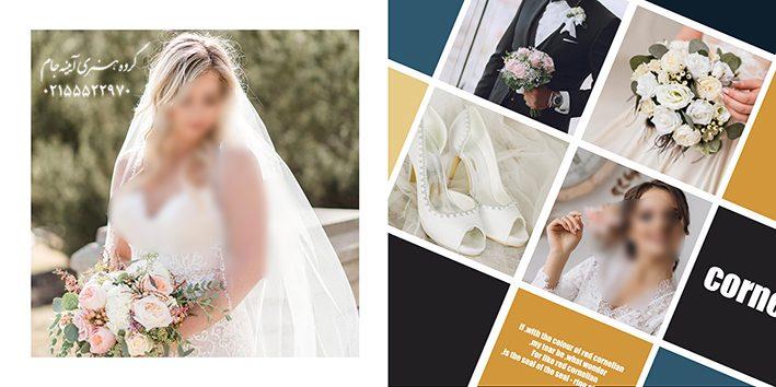 دانلود فون آلبوم دیجیتال عروس جدید