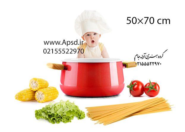 دانلود فون لایه باز کودک آشپزخانه و آشپزی
