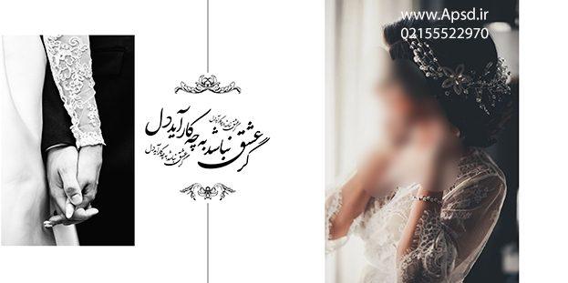 دانلود فون لایه باز عروس و داماد جدید خوشنویسی