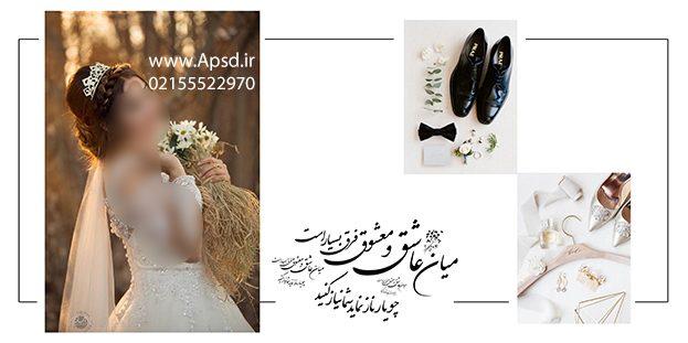 دانلود پی اس دی عروس و داماد نستعلیق