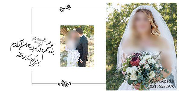 دانلود فون لایه باز عروس و داماد نستعلیق