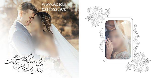 دانلود فون لایه باز عروس و داماد خوشنویسی