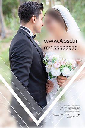 دانلود پی اس دی عروس