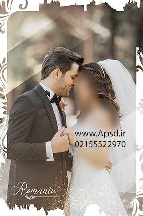 فون لایه باز عروس