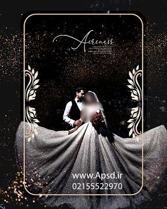 دانلود فون عروس جدید