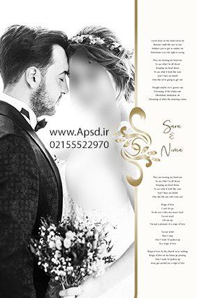 دانلود فون جدید عروس و داماد