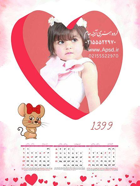 دانلود پی اس دی تقویم کودک