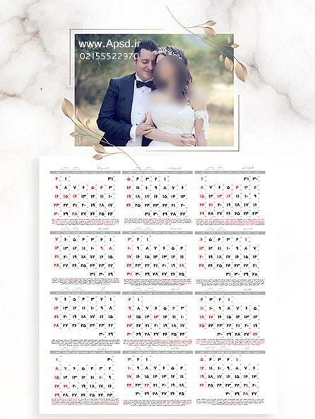 دانلود تقویم عروس پی اس دی 1399 لایه باز