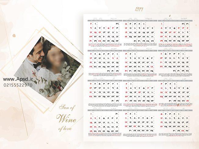 دانلود تقویم لایه باز عروس 99