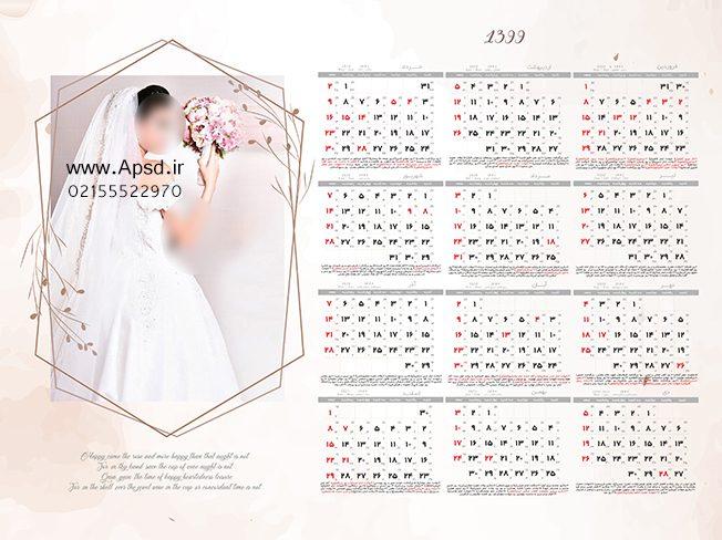 دانلود تقویم عروس و داماد جدید 99