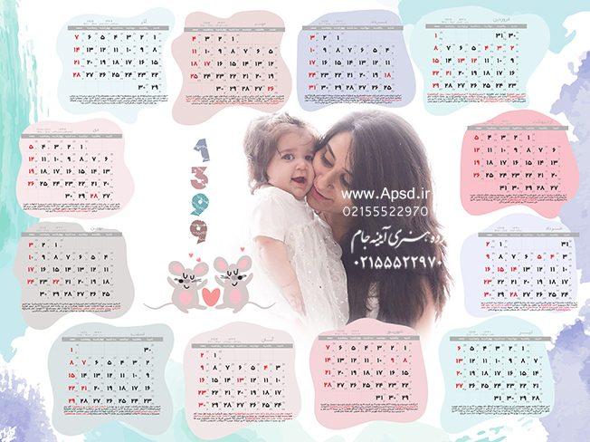 دانلود تقویم لایه باز کودک