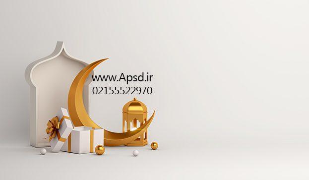 دانلود فون ماه رمضان