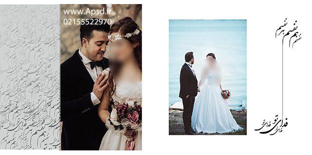 دانلود فون لایه باز عروس و داماد جدید